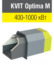 Пеллетная горелка KVIT OPTIMA MEGA 1000 кВт